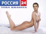 Вера Красова.jpg