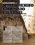 Maxim_02_2015_Russia_Scanof.net_056.jpg
