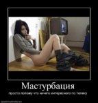 105276_masturbatsiya.jpg