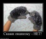 147427_skazhi_onanizmu_net.jpg