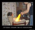 46698_luchshee_lekarstvo_ot_onanizma.jpg