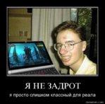 46710_ia_ne_zadrot_ia_prosto_slishkom_klassnyi_dlia_reala.jpg