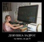 46762_devushka_zadrot_ty_papko_ok_da.jpg
