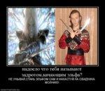629136_nadoelo_chto_tebya_nazyivayut_zadrotomkachayuschim_elfa.jpg