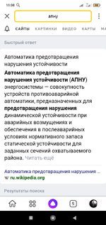 Screenshot_2021-05-31-11-08-40-778_ru.yandex.searchplugin.jpg