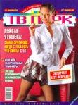tv_park_utyasheva.jpg
