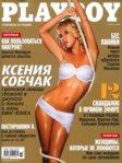 1314196525_all_stars_su_kseniya_sobchak_playboy.jpg