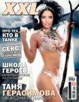 1343324231_tatyana_gerasimova_xxl_fevral_2012_01.jpg