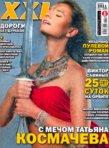 1318978131_tatyana_kosmacheva_1.jpg