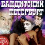 porno-filmi-peterburgskie
